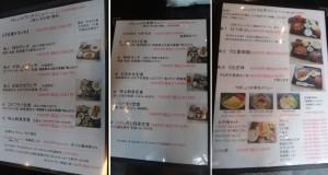 ◇メニュー-2 20140802魚屋食房 やましょう高蔵寺店 (11)