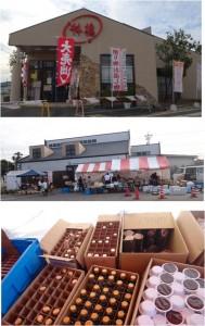 ●20140920林檎関店gifutoringoseki