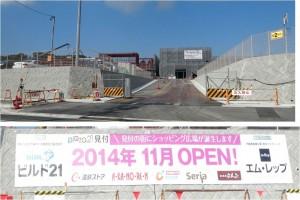 ◆出店店舗紹介2014091320140913遠鉄ストア磐田見附店