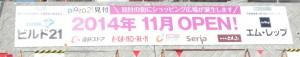 2014091320140913遠鉄ストア磐田見附店 (6)