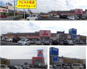 ●20141111ラ・ムー大垣店とアピタ大垣