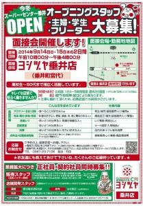 チラシ-2 ヨシヅヤスーパーセンター垂井店.jpg