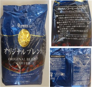 ★コーヒー購入商品20141011ラ・ムー大垣店 (17)