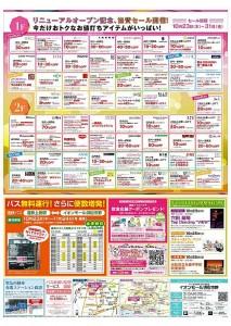 イオンモール浜松市野チラシ-4