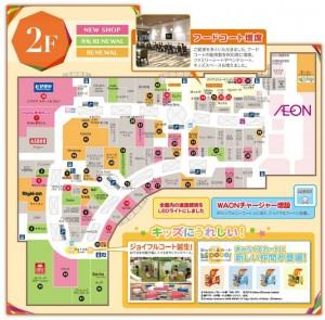イオンモール浜松市野チラシ-2