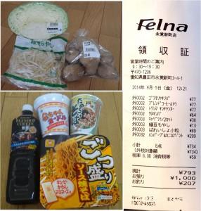 ★一覧 購入商品20140905フェルナ永覚新町店 (24)