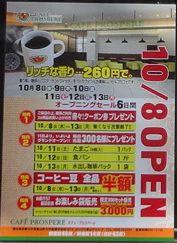 カフェ20140925 ヨシヅヤテラス豊山店 (6)
