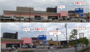 ●20140920大黒天物産ラ・ムー大垣店lamuoogaki