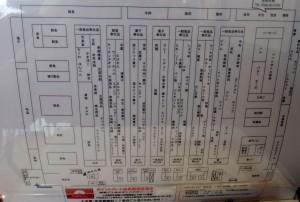 △20140904アオキスーパー知立店 (15)