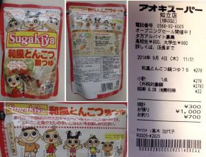 ★購入商品スガキヤスープ20140904アオキスーパー知立店 (8)