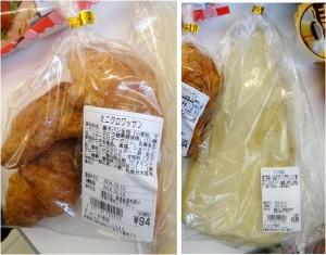 ★ナンとクロワッサン購入商品20141011ラ・ムー大垣店 (7)