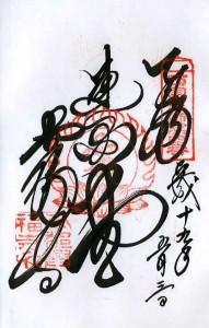 興福寺-奈良20070503