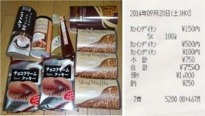 ★購入商品20140920林檎関店
