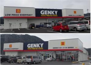 ●ゲンキー岩野田店 20150104
