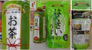 ★フィールマイスターのお茶とはくさいスープ 購入商品20140927フィールスマイルプラザ  (2)