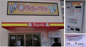 ◆20141111ラ・ムー大垣店 (パクパク) (1)