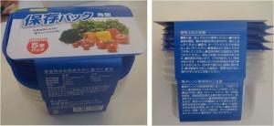 ★保存パック 購入商品20141011ラ・ムー大垣店 (20)