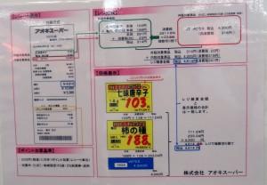 △20140904アオキスーパー知立店 (14)