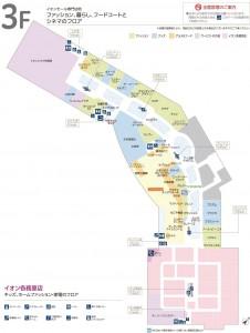 ◇フロアマップ 3階 イオンモール各務原20140926