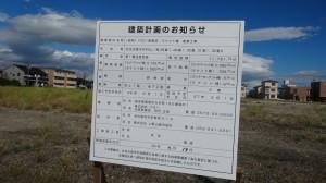 ◇看板20140925バロー西春店 (3)