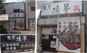 ●20140830麺屋 滝昇