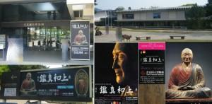 ●20090501奈良国立博物館 鑑真和上展