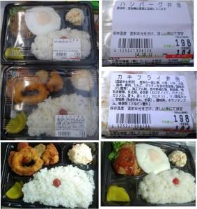 ★購入商品 弁当20141011ラ・ムー大垣店 (2)