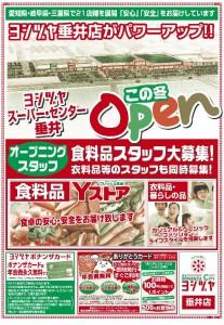 チラシ-1 ヨシヅヤスーパーセンター垂井店.jpg
