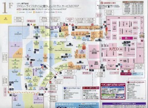 20080927イオン浜松市野SC・パンフ1階