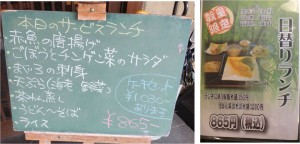◆日替わり看板 メニュー信州そば 更科(愛知県刈谷市小垣