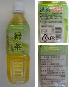 ★緑茶ペット 購入商品20141011ラ・ムー大垣店 (22)