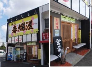 ●20140927春爛漫(春日井市)