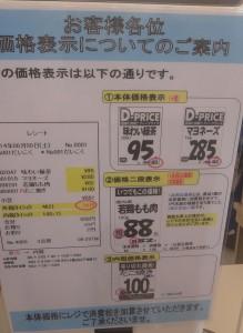 ◇表示 レシートの見方20141011ラ・ムー大垣店 (1)