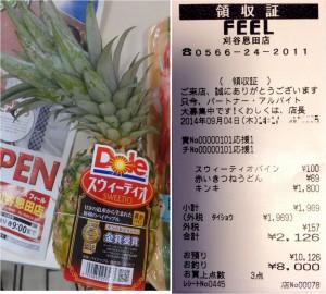 ★購入商品スィーティオ20140904フィール刈谷恩田店 (9)