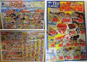 ◆チラシ20141111ラ・ムー大垣店 (25)