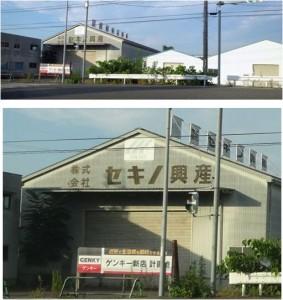 ●20140920ゲンキー鳥屋場橋西店genkitoriyabashinisi
