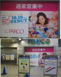 ◆20140830パルコ名古屋リニューアル (1)