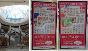 ■リニューアル看板20140913イオンモール浜松市野 (7)