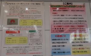 △20140904アオキスーパー知立店 (13)