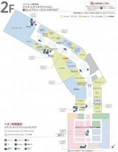 ◇フロアマップ 2階 イオンモール各務原20140926