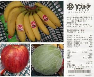 ★購入商品野菜果物20141008ヨシヅヤ豊山店