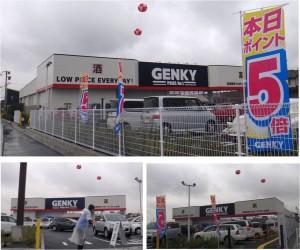 ●ゲンキー土山店20141206