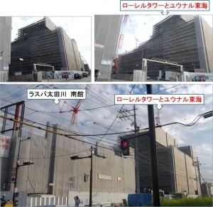 ●20141025ローレルタワーとユウナル東海ootagawaeki