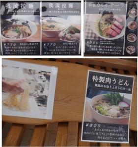 ◇メニュー20141031我流(西尾市) (8)