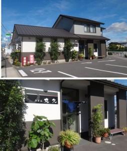 ●建物20141006うどん丸久 (4)
