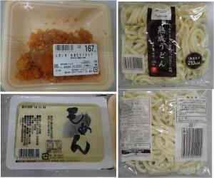 ★日配 購入商品20141025カネスエフェルナ相原郷店 (14)