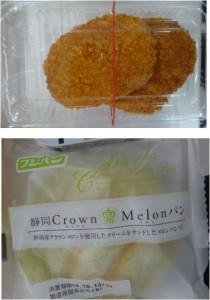 ★コロッケとメロンパン 購入商品20141111トライアル安八店 (8)