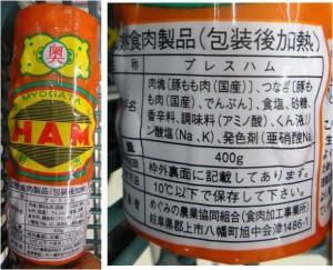 ★購入商品 明方ハム 20141008ヨシヅヤ豊山店 (62)