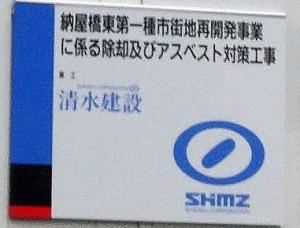 ◆アスペクト工事看板 20141002納屋橋東開発ユニー (1)