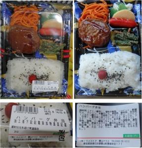 ★購入商品 弁当 20141008ヨシヅヤ豊山店 (60)